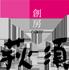 静岡県静岡市|組み立て式レンタル茶室 宙庵(そらあん)|創房荻須